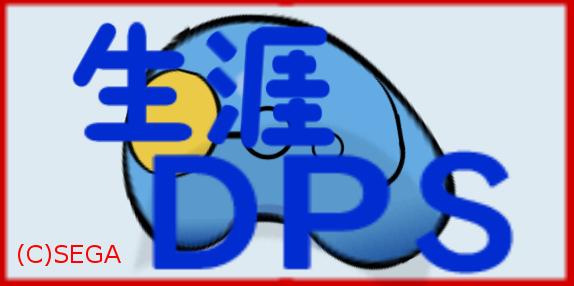 生涯DPS.png