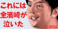 nakihama.jpg