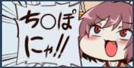 ち〇ぽにゃ!.jpg