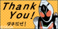 Fourzeありがと.png
