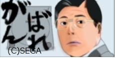湯川専務.jpg