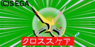 おめスケア.jpg