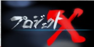 プロジェクトX 挑戦者たち.jpg
