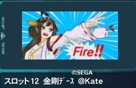 金剛デース@Kate.jpg