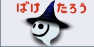 baketarou(wiki用).jpg