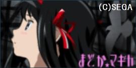 暁美ほむら2.jpg