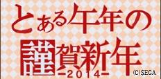 2014とある謹賀新年.jpg