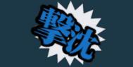 撃沈wiki.jpg