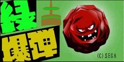 爆弾岩(緑).jpg