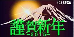 初日の出2015.jpg