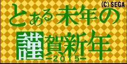2015とある謹賀新年.jpg