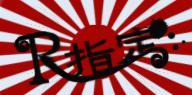 R指定ロゴ.JPG
