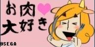お肉大好き@風流.jpg