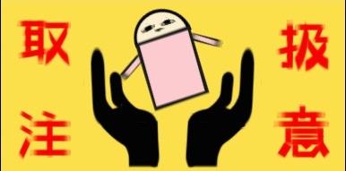 じゃすたうぇい.jpg