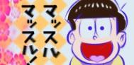 マッスルマッスル.jpg