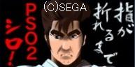 せがた三四郎@wiki.jpg