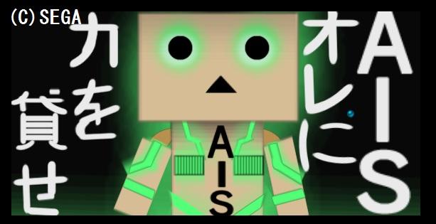 AIS.jpg