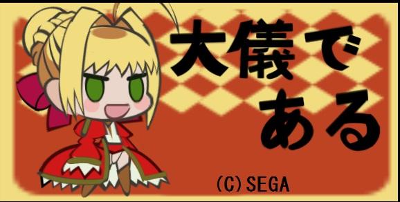 SD赤セイバー3.jpg