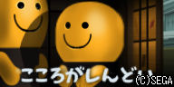 kokorogashindoiSA.jpg