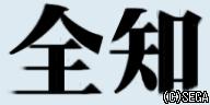zenchiSA.jpg