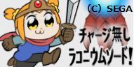 勇者ポプ子.png
