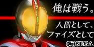仮面ライダーファイズ.png