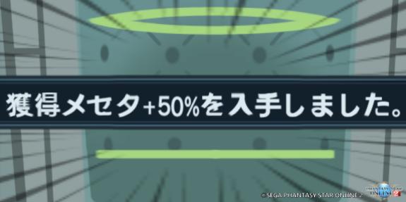 獲得メセタ+50%.jpg