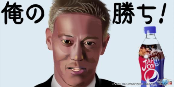 ケイスケホンダ.jpg