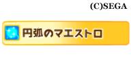 金スキル:円弧のマエストロ.png