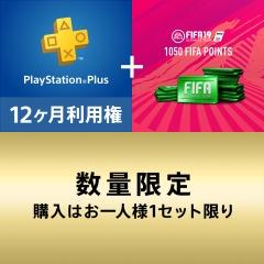 playstation plus 12 ヶ月 利用 権