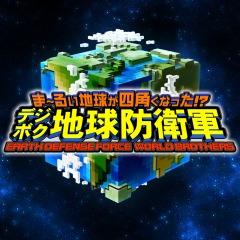 防衛 デジボク 軍 wiki 地球
