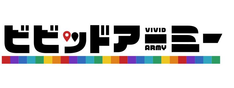 ビビッドアーミー_logo.jpg