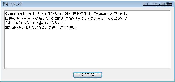 QMP_Japanization_01.PNG