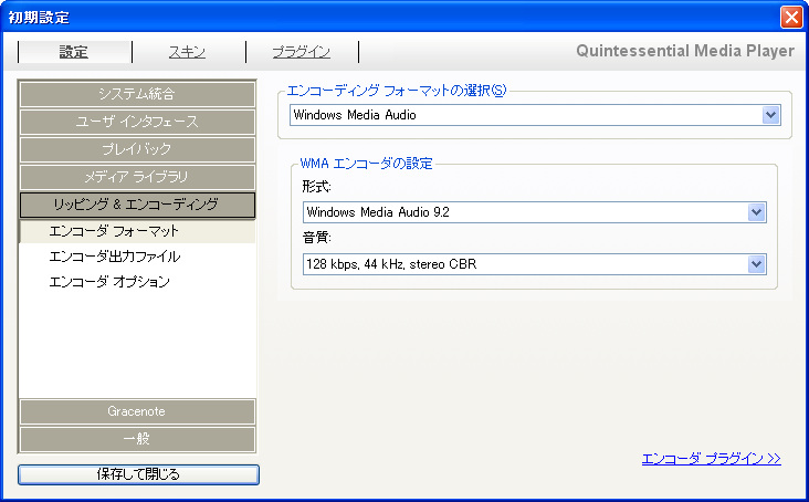 Windows Media Audio.PNG