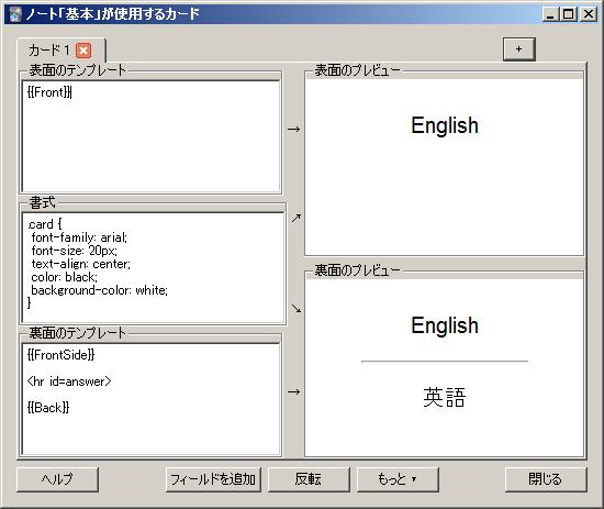 カードとテンプレート cards and templates anki日本語マニュアル wiki