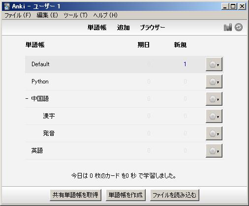 単語帳 画面