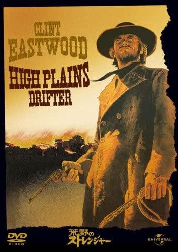 High_Plains_Drifter.jpg
