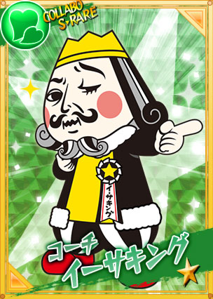 CSRイーサキング【コーチ】☆1