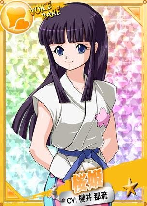 VR桜姫☆1