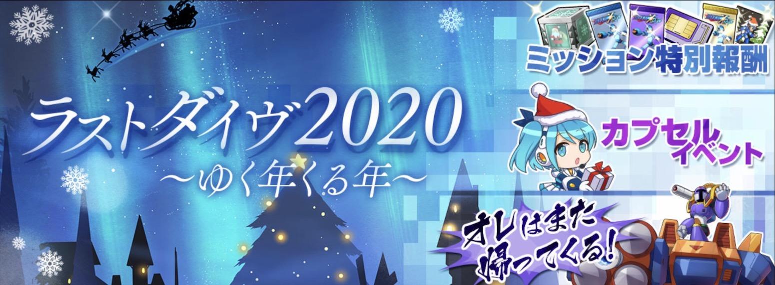 ラストダイヴ2020.JPG