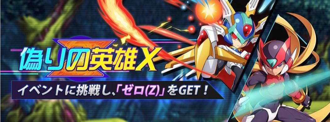 偽りの英雄X.jpg