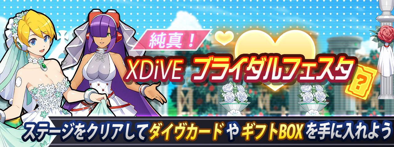純真!XDiVE ブライダルフェスタ.jpg