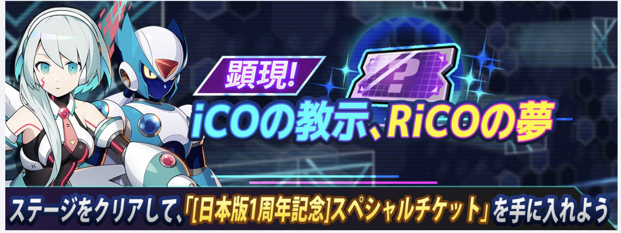顕現!iCOの教示、RiCOの夢.jpg