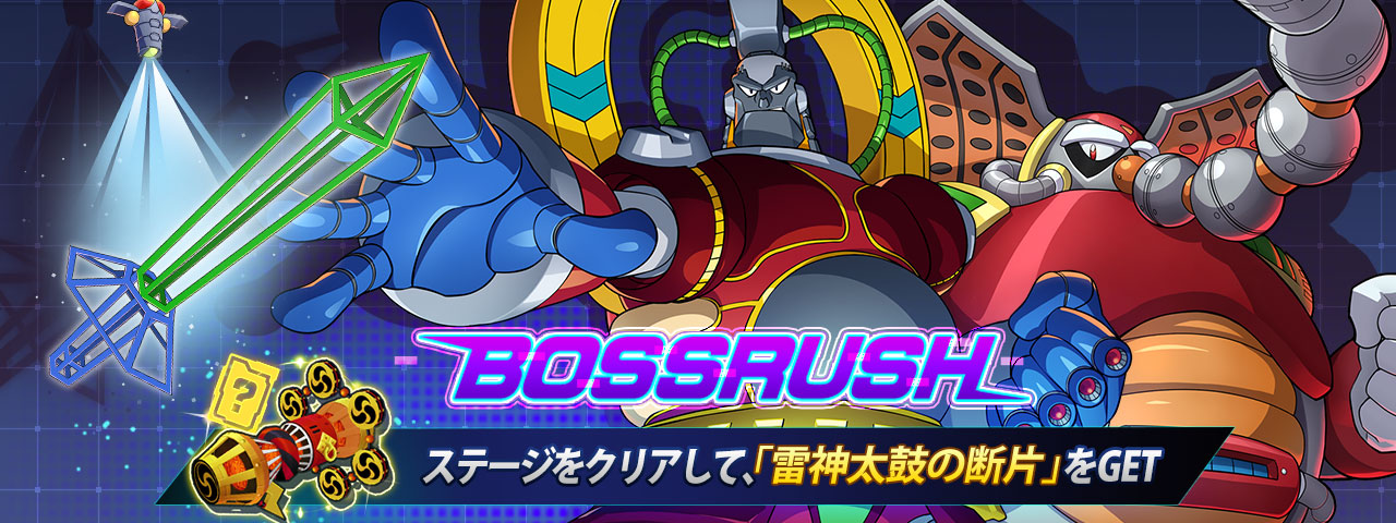 BOSSRUSH_210414.jpg