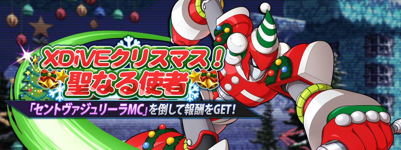 XDiVEクリスマス!聖なる使者.jpg