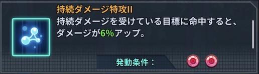 スキル2.JPG