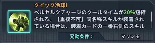スキル3.JPG