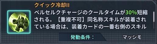 スキル4.JPG