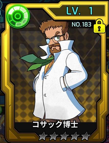 コサック博士.jpg