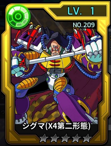 シグマ(X4第二形態).jpg